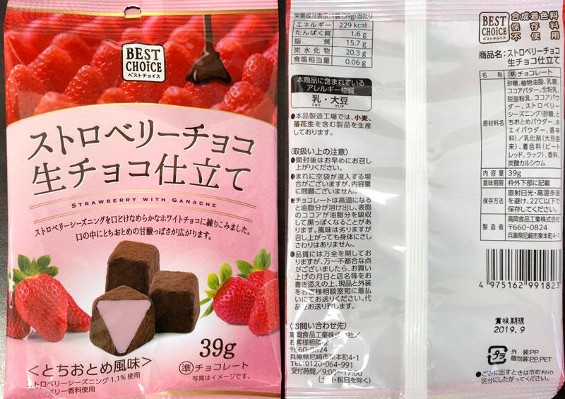 ブイドラッグで売られている苺味の季節限定お菓子、ストロベリーチョコ 生チョコ仕立て