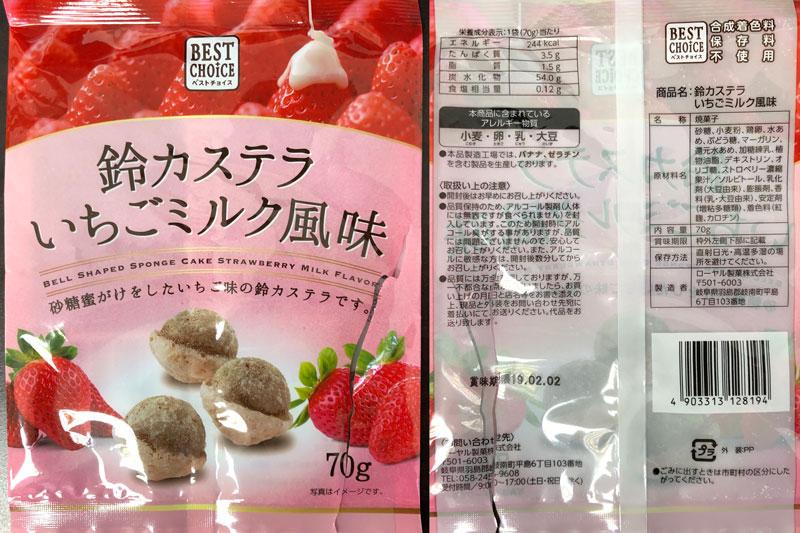 ブイドラッグで売られている苺味の季節限定お菓子、鈴カステラ苺ミルク風味
