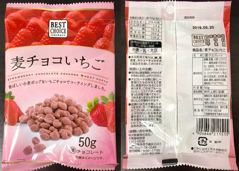 ブイドラッグで売られている苺味の季節限定お菓子、麦チョコいちご