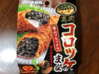 【UHA味覚糖の高岡ブラックコロッケ スナック菓子を食べてみた】感想は?富山土産としてあり?