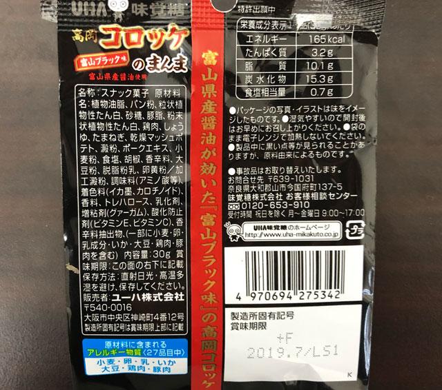 UHA味覚糖の高岡 コロッケのまんま 富山ブラック味のスナックの原材料など