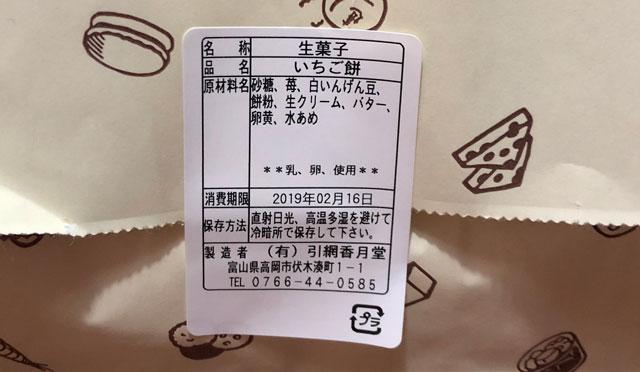 引網香月堂のいちご大福比較!「いちご餅」の原材料