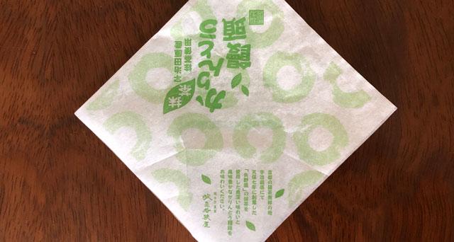 放生若狭屋「かりんとう凛や」のかりんとう饅頭(抹茶味)の特徴