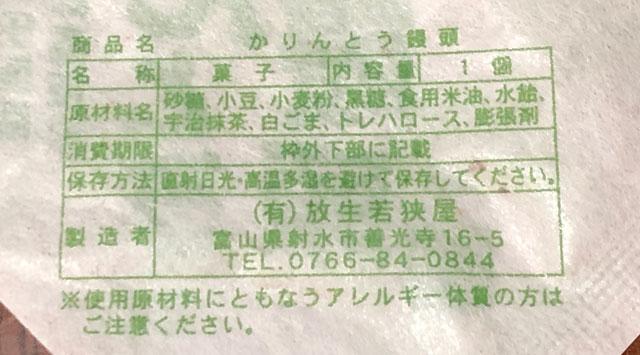 放生若狭屋「かりんとう凛や」のかりんとう饅頭(抹茶味)の原材料など