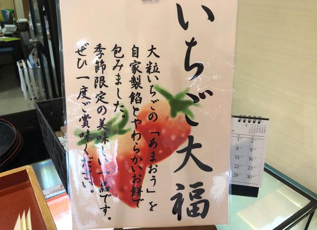 富山市中央通りの「石谷餅屋」のいちご大福の特徴