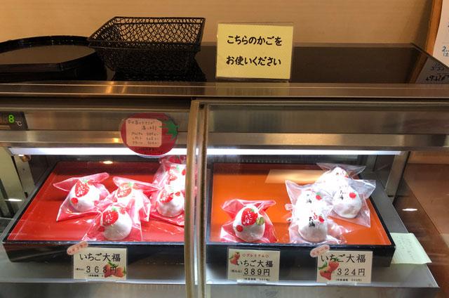 富山市中央通りの「石谷餅屋」のいちご大福の種類や価格