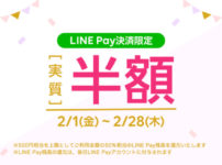 【LINEギフト実質半額】LINE Pay決済で50%還元☆プレゼントしてみた!