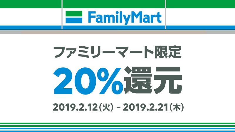 【LINE Payキャンペーン2/12~21】コンビニ ファミリーマート限定20%還元!