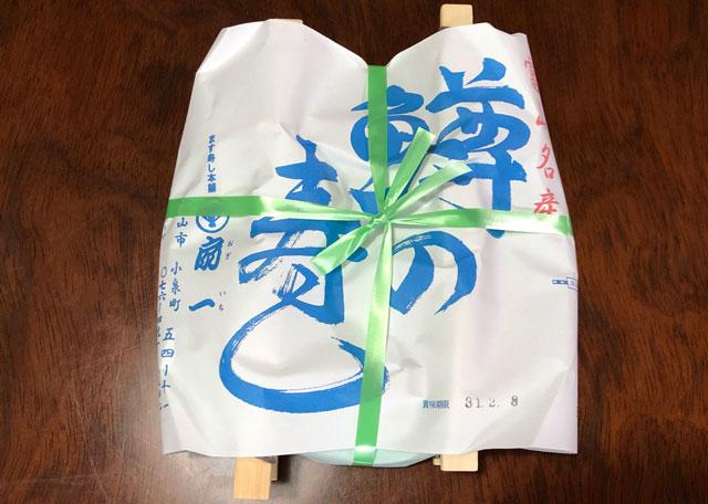 扇一(おぎいち)ます寿し本舗の鱒寿司のパッケージ