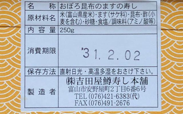 鱒寿司の吉田屋、おぼろ昆布のますのすしの賞味期限や原材料など