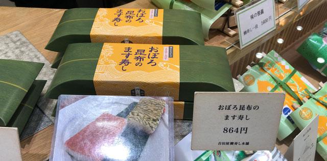 吉田屋鱒寿し本舗の「おぼろ昆布のます寿し」の価格