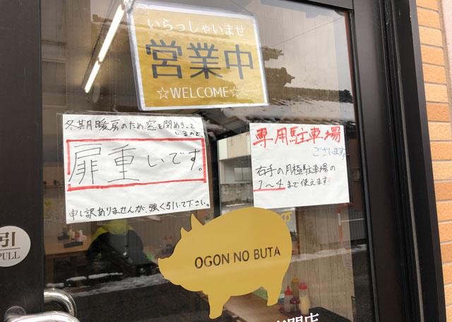 富山大学五福キャンパス周辺の飲食店「炙りチャーシュー専門店 黄金の豚」の入口ドア
