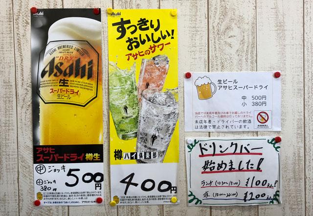 富山大学五福キャンパス周辺の飲食店「炙りチャーシュー専門店 黄金の豚」のドリンクメニュー