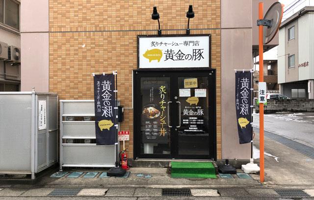 富山大学五福キャンパス周辺の飲食店「炙りチャーシュー専門店 黄金の豚」の店舗外観