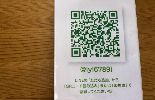 富山大学五福キャンパス周辺の飲食店「炙りチャーシュー専門店 黄金の豚」のLINEのQRコード