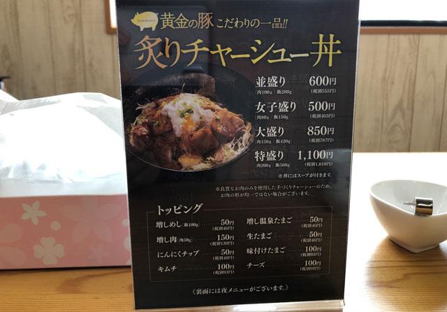 富山大学五福キャンパス周辺の飲食店「炙りチャーシュー専門店 黄金の豚」の昼メニュー
