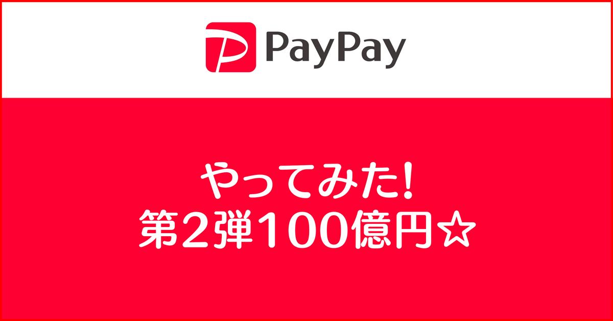 【やってみた】第2弾PayPay100億円キャンペーンとやたら当たるクジ☆手順とやりがちなミス!