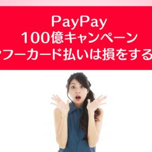 【Yahoo! JAPANカード払いは損】PayPay第2弾100億円キャンペーン支払い方に注意!