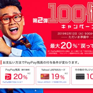 【PayPay100億円キャンペーン第2弾】内容と注意点まとめ!期間や還元率は?