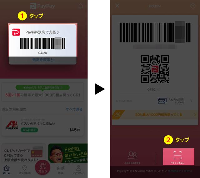 第2弾PayPay100億円キャンペーンのペイペイ 残高払い(スキャン支払い)