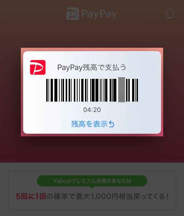 第2弾PayPay100億円キャンペーンのペイペイ 残高払い(コード支払い)