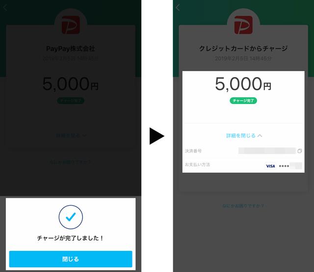 「ぺいぺいの残高チャージの方法」PayPay残高チャージ完了と確認