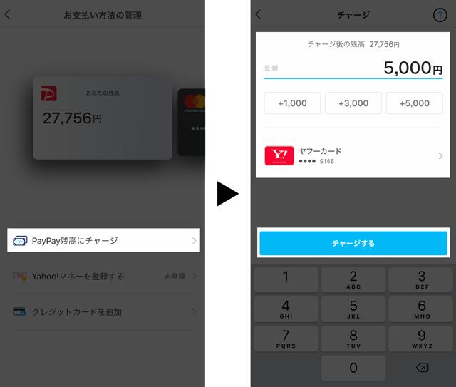 「ぺいぺいの残高チャージの方法」PayPay残高チャージ金額の入力