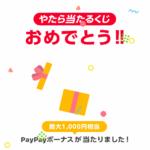 【PayPayのやたら当たるくじ】当選!ペイペイボーナス還元の仕組みが分かった☆