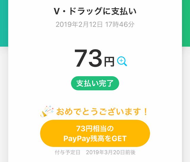 PayPayの「やたら当たるくじ」に当選!