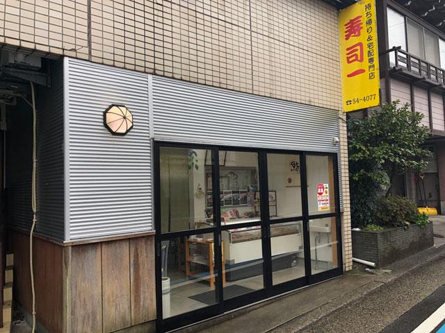 「おわら風の盆」の越中八尾町にあるます寿司店「寿司一(すしいち)」の店舗