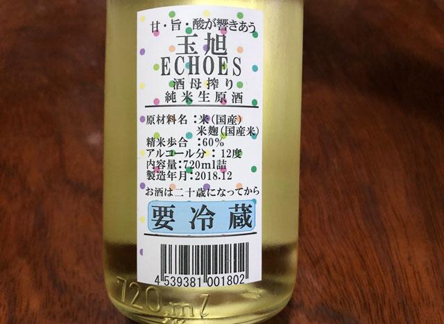 越中八尾の酒蔵「玉旭酒造」の珍しい酒母搾りの日本酒「ECHOES(エコーズ)」の価格や原材料、アルコール度数や日本酒度など