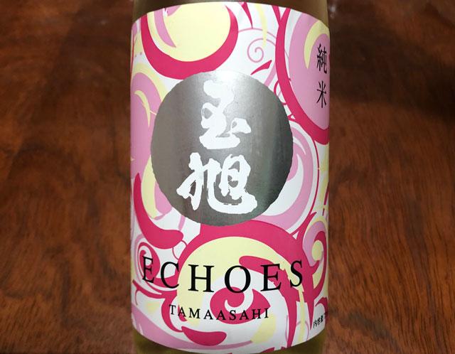 越中八尾の酒蔵「玉旭酒造」の珍しい酒母搾りの日本酒「ECHOES(エコーズ)」のラベル