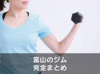【富山のスポーツジム&フィットネスジム】ジムの選び方!料金と営業時間まとめ☆
