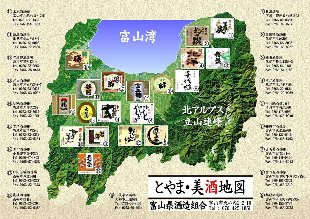 富山県酒造組合に属する酒蔵地図