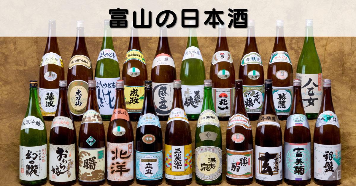 【富山の日本酒・地酒・酒蔵まとめ】元蔵人おすすめの地酒4選!新旧全蔵マップ付