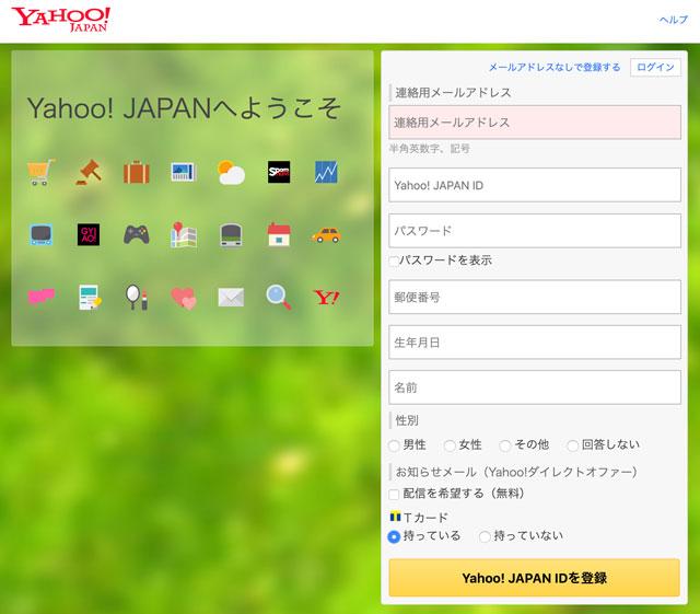 Yahoo! JAPAN IDの作成入力画面と必要な情報