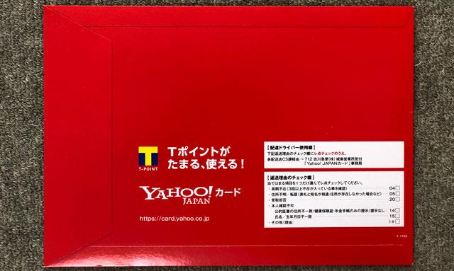 Yahoo! JAPANカードの申込→審査が完了して届いたもの