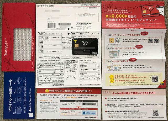 Yahoo! JAPANカードの申込→審査が完了して届いた封筒の中身