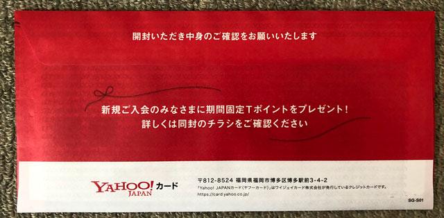 Yahoo! JAPANカードの申込→審査が完了して届いた封筒の裏面