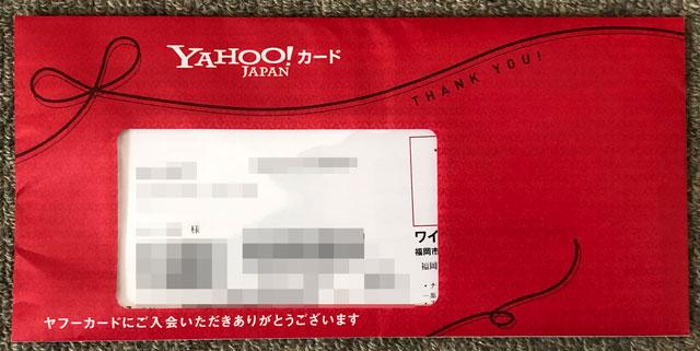 Yahoo! JAPANカードの申込→審査が完了して届いた封筒