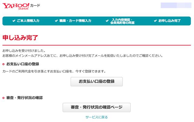 Yahoo! JAPANカード申し込み完了画面