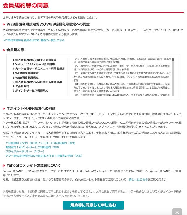 Yahoo! JAPANカード申し込みの会員規約などの同意