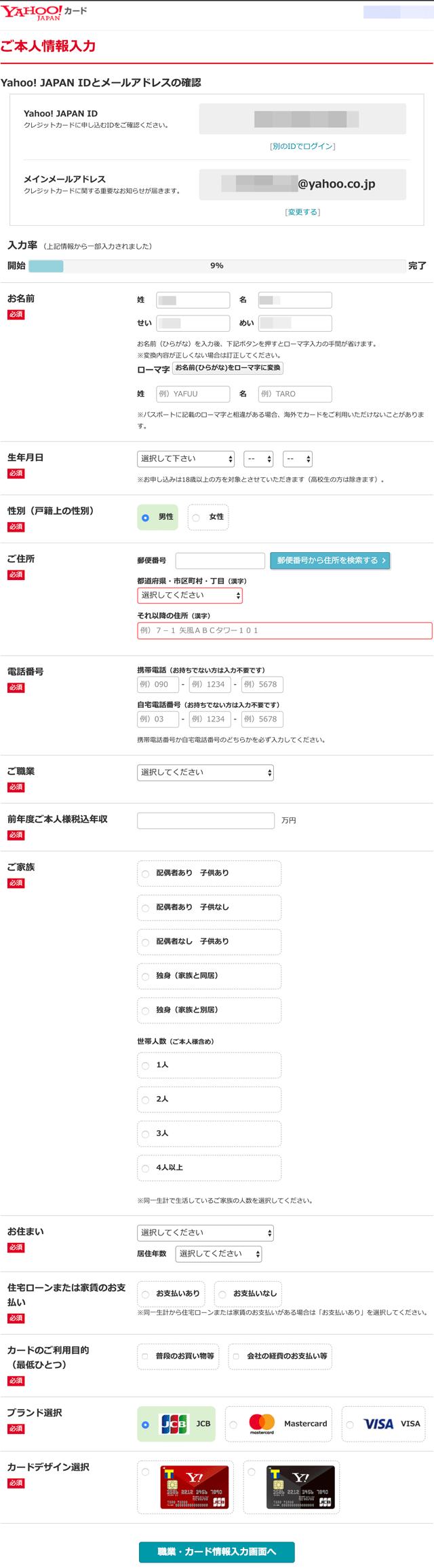 Yahoo! JAPANカード申し込みに必要な個人情報入力画面