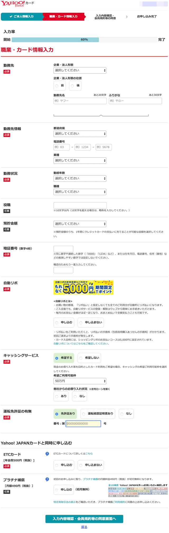Yahoo! JAPANカード申し込みに必要な職業情報入力画面