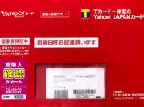 【ヤフージャパンカード申込→審査】必要な情報や時間、カードが届くまでの日数は?