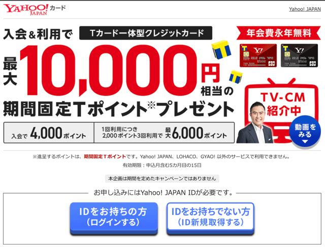 Yahoo! JAPANカード申し込みHPのトップページ