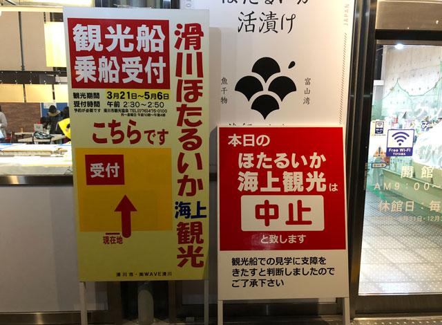 富山県滑川市ほたるいか海上観光の欠刻中止の看板