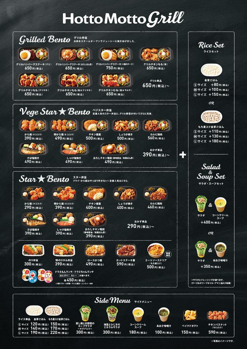ほっともっとグリル富山婦中店のグリルのメニュー表