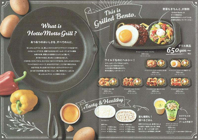 ほっともっとグリル富山婦中店のグリルメニュー表