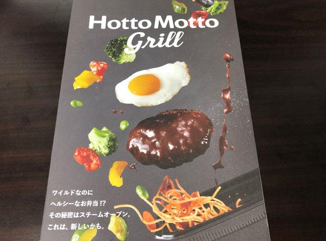 ほっともっとグリル富山婦中店のメニューパンフレット